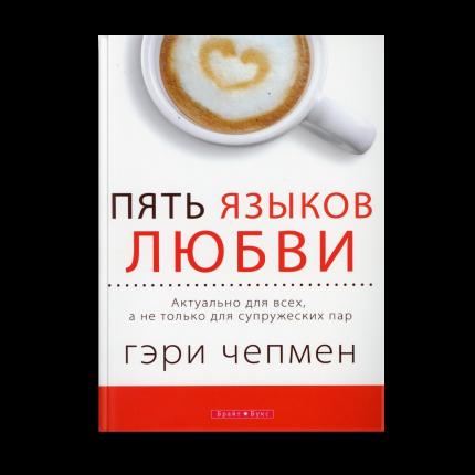 Книга Пять языков любви. Актуально для всех, а не только для супружеских пар
