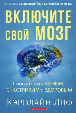 Книга Включите свой мозг