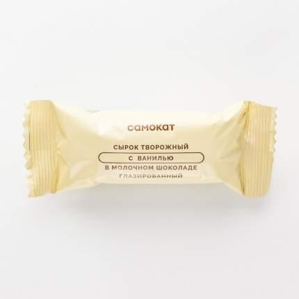 Сырок творожный Самокат глазированный; с ванилью; в молочном шоколаде; 5%; 40 г