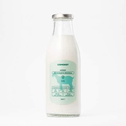 Кефир Самокат из козьего молока; 3%; 500 мл