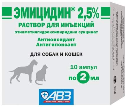 Препарат для собак и кошек АВЗ ЭМИЦИДИН 2,5% 10 ампул х 2 мл