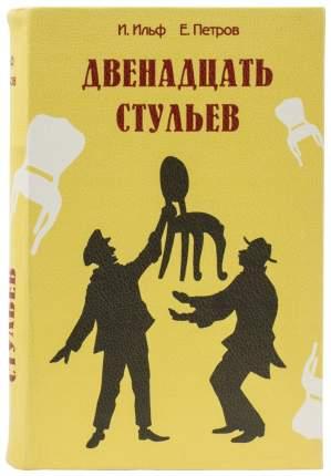 Сейф-книга Brauberg 291058