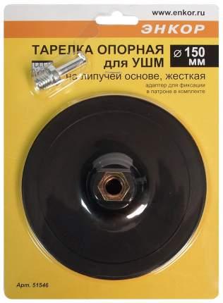 Опорная тарелка Энкор 51546