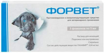 ФОРВЕТ препарат для животных противовирусный и иммуномодулирующий 5 мл х 5 фл