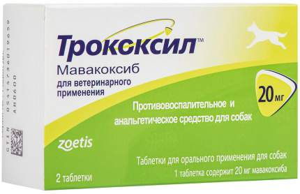 ZOETIS ТРОКОКСИЛ 20 мг противовоспалительное и анальгетическое средство для собак, 2 таб