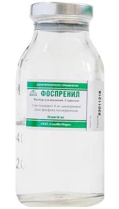 MICRO-PLUS ФОСПРЕНИЛ препарат для лечения вирусных заболеваний 50 мл