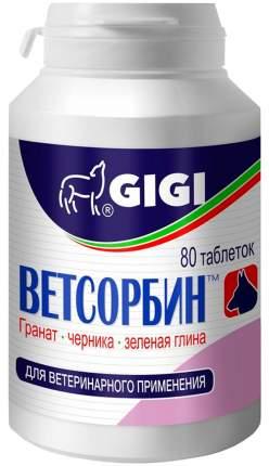 GIGI ВЕТСОРБИН для собак и кошек для нормализации деятельности ЖКТ 80 таб