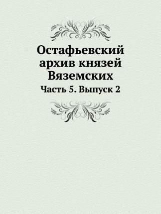 Книга Остафьевский архив князей Вяземских. Часть 5. Выпуск 2