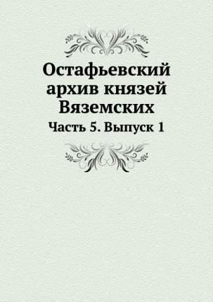 Книга Остафьевский архив князей Вяземских. Часть 5. Выпуск 1