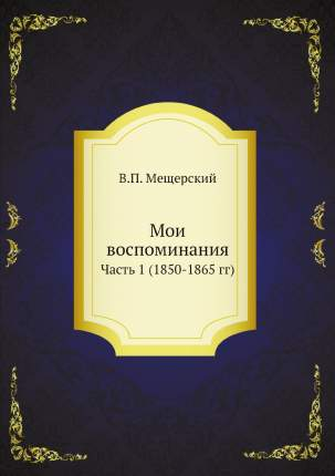 Мои воспоминания. Часть 1 (1850-1865 гг)