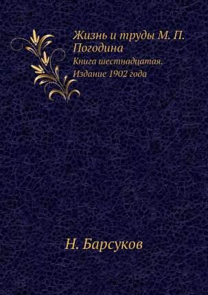 Жизнь и труды М. П. Погодина. Книга шестнадцатая. Издание 1902 года