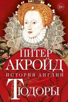 Книга Тюдоры: История Англии. От Генриха VIII до Елизаветы I