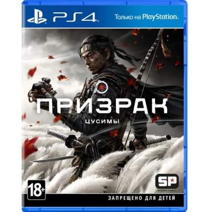 Игра Призрак Цусимы. Day One Edition для PlayStation 4