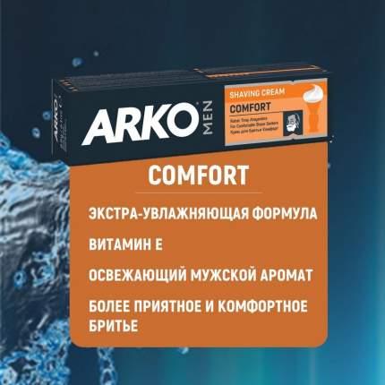 Крем для бритья ARKO Men Comfort 65 мл