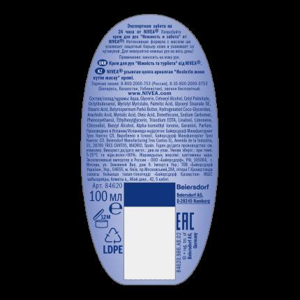 Крем для рук NIVEA Нежность и забота 100 мл