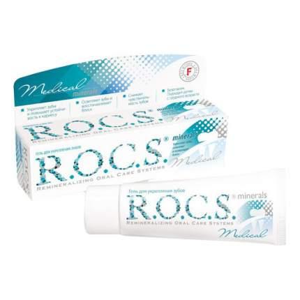 """Гель для укрепления зубов R.O.C.S. """"Minerals"""", 35 мл"""