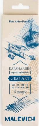 """Набор чернографитных карандашей Малевичъ """"Graf'Art"""", 8 штук"""