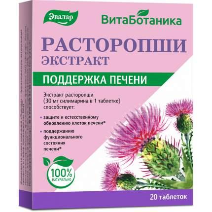 Расторопши экстракт 20 таблеток Эвалар
