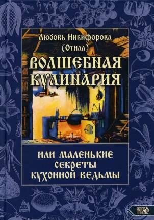 Книга Волшебная кулинария или маленькие секреты кухонной ведьмы