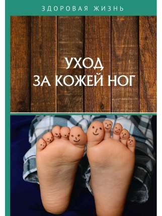 Книга Уход за кожей ног