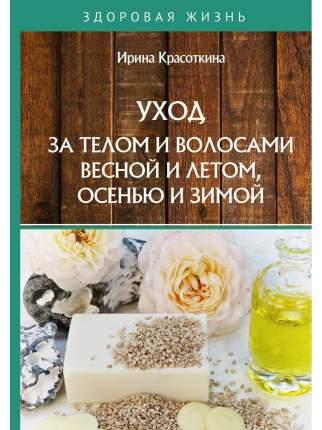 Книга Уход за телом и волосами весной и летом, осенью и зимой
