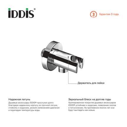 Выход для шланга с держателем для лейки, IDDIS, 001SB01i62