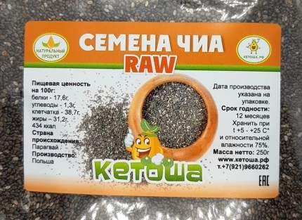 Семена Чиа 250гр