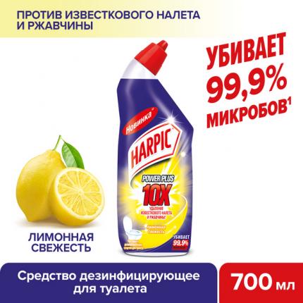 Средство для чистки унитаза Harpic Power Plus Лимонная свежесть 700мл