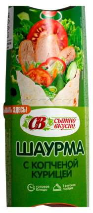 Шаурма Сытно и Вкусно из мяса курицы с овощами 200 г