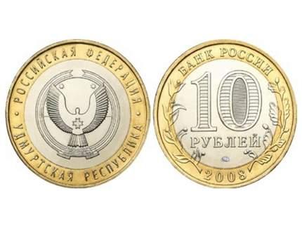 Монета 10 рублей Банка России. Серия: Российская Федерация, Удмуртская республика 2008 UNC