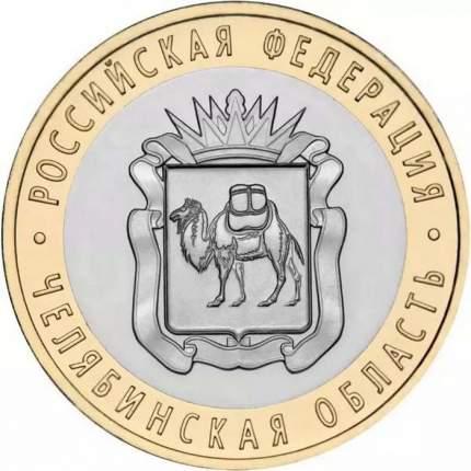 Монета 10 рублей Банка России. Серия: Российская Федерация, Челябинская область, 2014 UNC