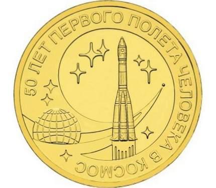 Монета 10 рублей Банка России. 50 лет первого полета человека в космос, 2011 г.в. UNC