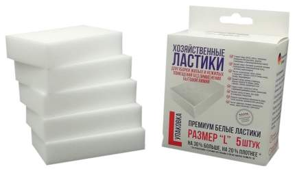Губка меламиновая Moppie хозяйственный ластик белая 5шт