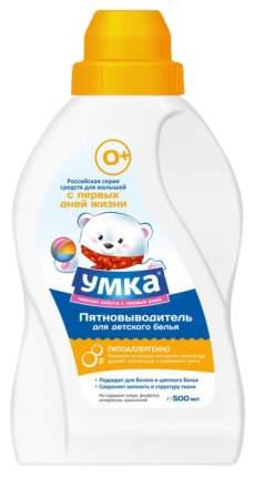 Пятновыводитель Умка для детского белья жидкий 500мл