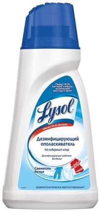 Ополаскиватель для белья Lysol Свежесть белья дезинфицирующий 1л