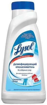 Ополаскиватель для белья Lysol Свежесть белья дезинфицирующий 450мл
