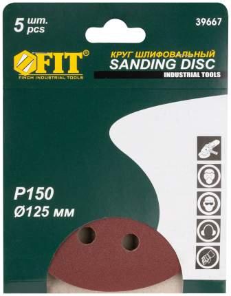 Круги шлифовальные с отверстиями (липучка), 125 мм, Р 150 FIT 39667