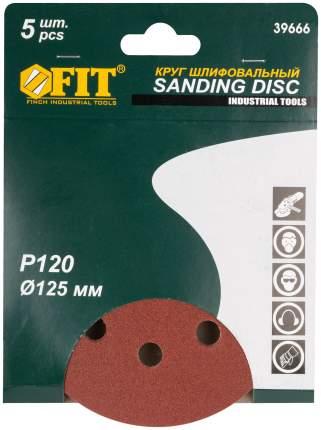Круги шлифовальные с отверстиями (липучка), 125 мм, Р 120 FIT 39666