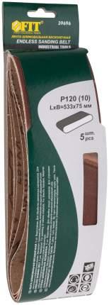 Ремни шлифовальные 75х533 мм  Р 120, 5шт. FIT 39696
