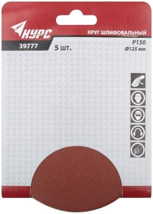 Круги шлифовальные сплошные (липучка), алюминий-оксидные, 125 мм, 5 шт, Р 150 КУРС 39777