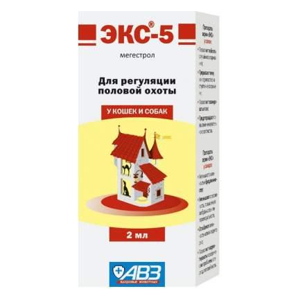 ЭКС-5 суспензия для регуляции половой охоты у кошек и собак, 2 мл