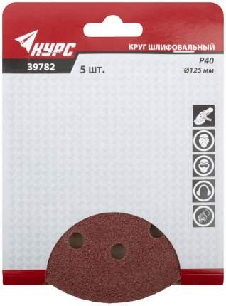 Круги шлифовальные с отверстиями (липучка), 125 мм, 5 шт, Р 40 КУРС 39782