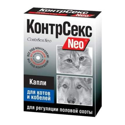 КонтрСекс Neo капли для котов и кобелей, 2 мл