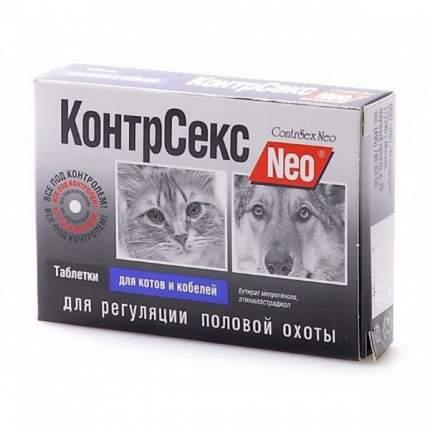 КонтрСекс Neo таблетки для котов и кобелей, 10 шт