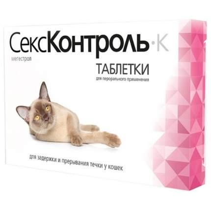 СексКонтроль К для кошек, уп. 10 таб