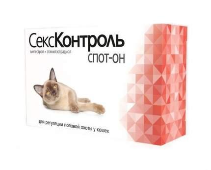 СексКонтроль Спот-Он капли для кошек, 3 мл