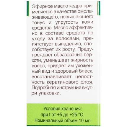 Эфирное масло Lekus Кедр 10 мл