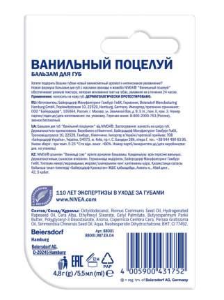 Бальзам для губ Nivea Ванильный Десерт 4,8 г