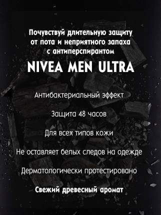 Дезодорант Nivea MEN ULTRA 50 мл