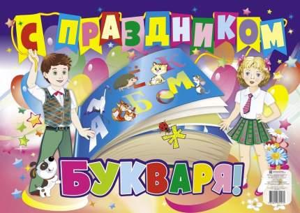 "Плакат ""С праздником Букваря!"": формат А2"